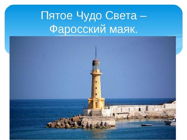 Пятое Чудо Света – Фаросский маяк.