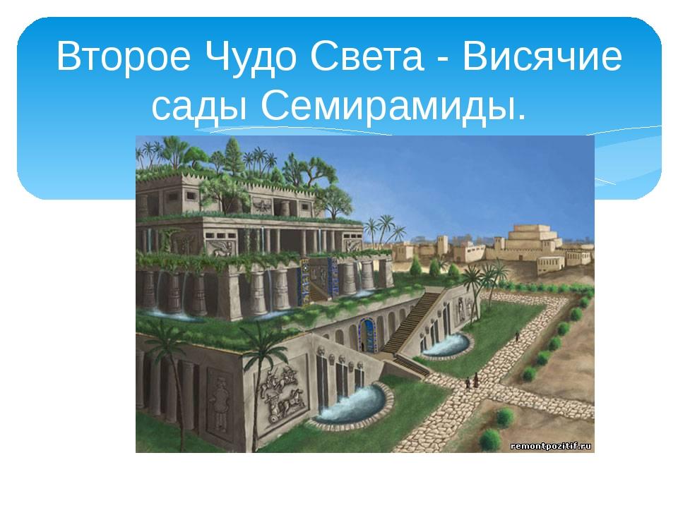 Второе Чудо Света - Висячие сады Семирамиды.