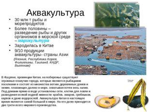 Аквакультура 30 млн т рыбы и морепродуктов Более половины – разведение рыбы и