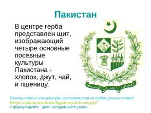 Пакистан В центре герба представлен щит, изображающий четыре основные посевны