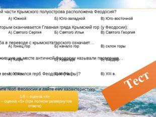 В какой части Крымского полуострова расположена Феодосия?  2. Мыс