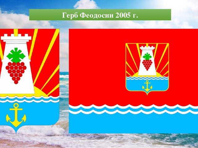 Герб Феодосии 2005 г.
