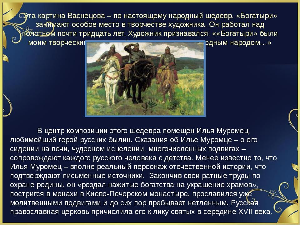 любым картина васнецова три богатыря описание вазу водой