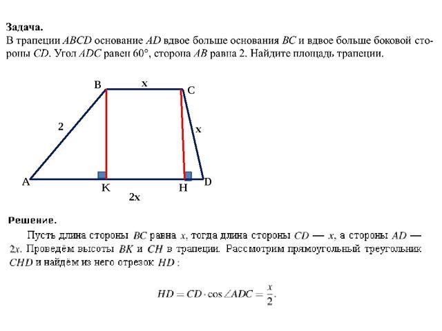 A D С В K H x 2 2x x