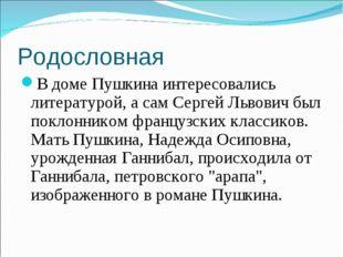 Родословная В доме Пушкина интересовались литературой, а сам Сергей Львович б