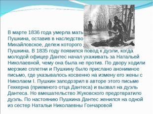 В марте 1836 года умерла мать Пушкина, оставив в наследство Михайловское, дел