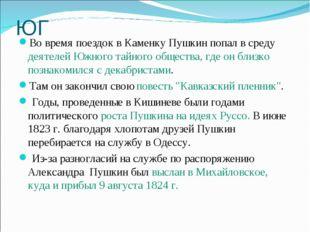 ЮГ Во время поездок в Каменку Пушкин попал в среду деятелей Южного тайного об