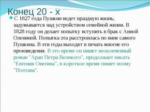 Конец 20 - х С 1827 года Пушкин ведет праздную жизнь, задумывается над устрой