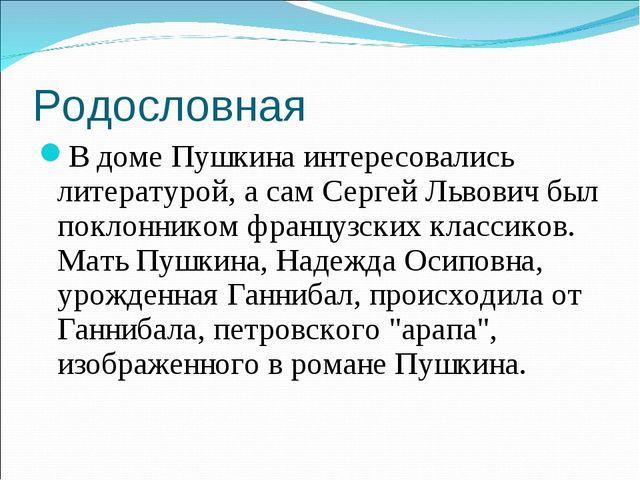 Родословная В доме Пушкина интересовались литературой, а сам Сергей Львович б...