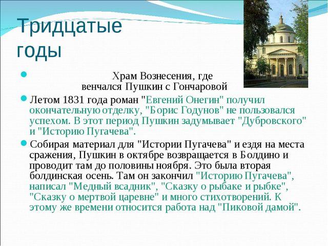 Тридцатые годы Храм Вознесения, где венчался Пушкин с Гончаровой Летом 1831 г...
