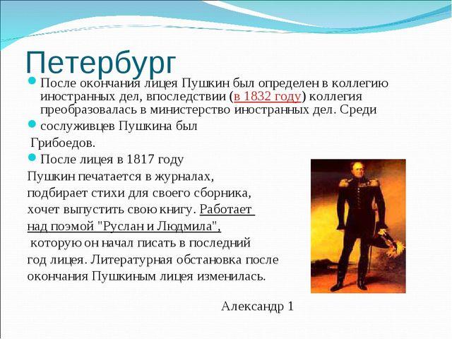 Петербург После окончания лицея Пушкин был определен в коллегию иностранных д...