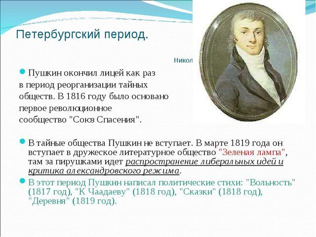 Петербургский период. Николай Михайлович Карамзин Пушкин окончил лицей как ра...