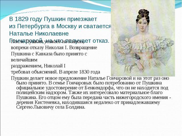 В 1829 году Пушкин приезжает из Петербурга в Москву и сватается к Наталье Ник...