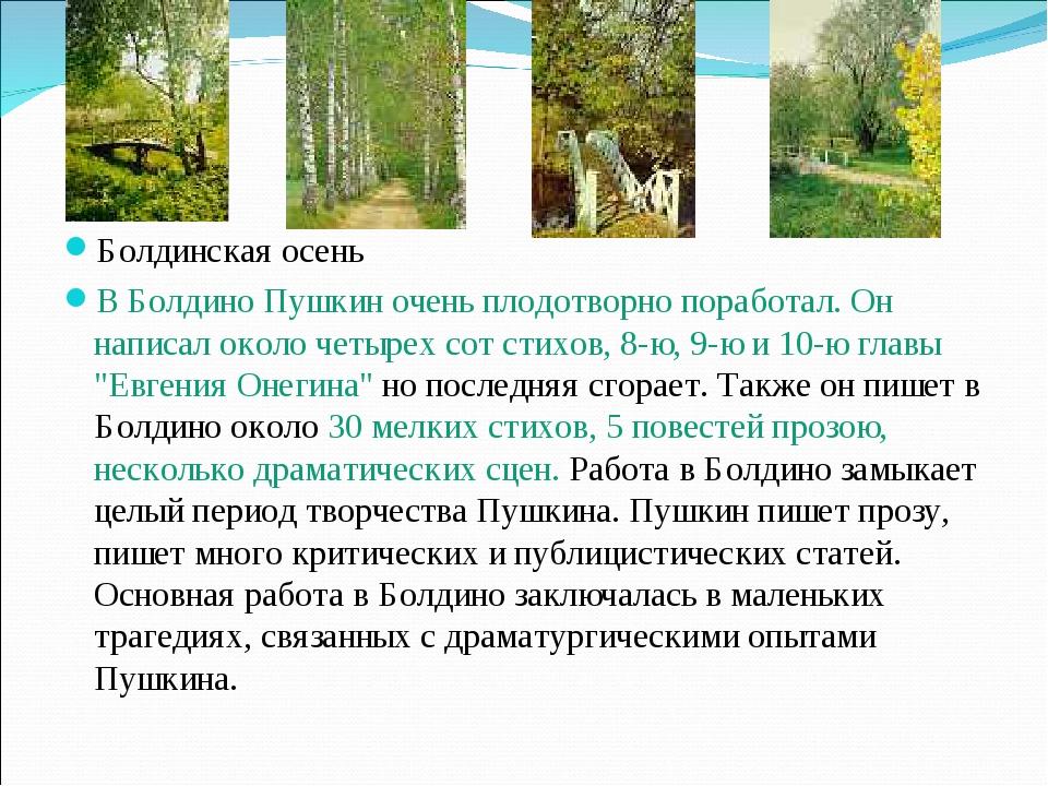 Болдинская осень В Болдино Пушкин очень плодотворно поработал. Он написал ок...