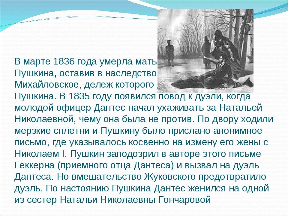 В марте 1836 года умерла мать Пушкина, оставив в наследство Михайловское, дел...