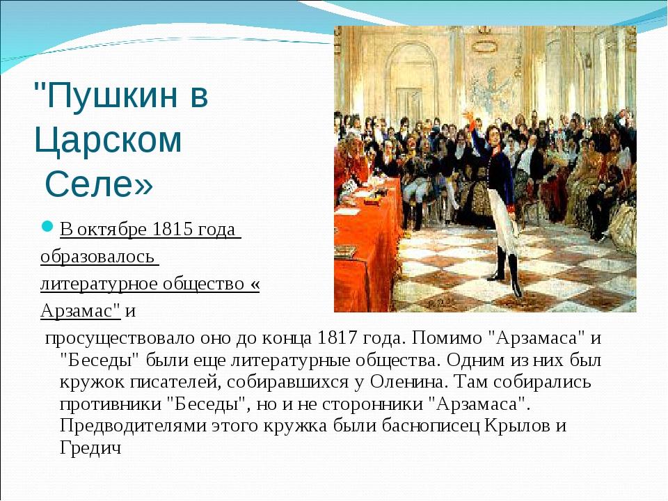 """""""Пушкин в Царском Селе» В октябре 1815 года образовалось литературное обществ..."""