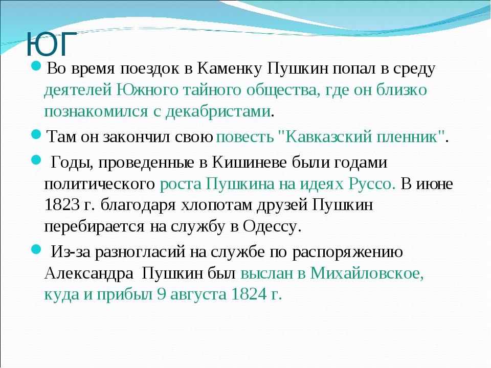 ЮГ Во время поездок в Каменку Пушкин попал в среду деятелей Южного тайного об...