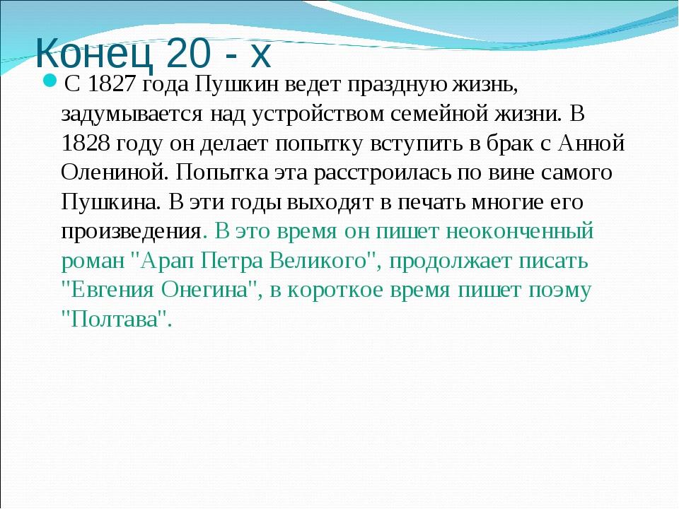 Конец 20 - х С 1827 года Пушкин ведет праздную жизнь, задумывается над устрой...