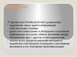 Рефлексия Третий этап-РАЗМЫШЛЕНИЕ:(рефлексия) выражение новых идей и информац