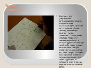 Прием «Кластер» Кластер – это графическая организация материала, показывающая