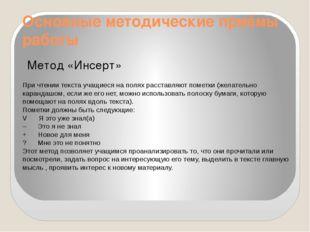 Основные методические приёмы работы Метод «Инсерт» При чтении текста учащиеся