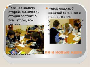 Новая информация и новые идеи Главная задача второй, смысловой стадии состоит