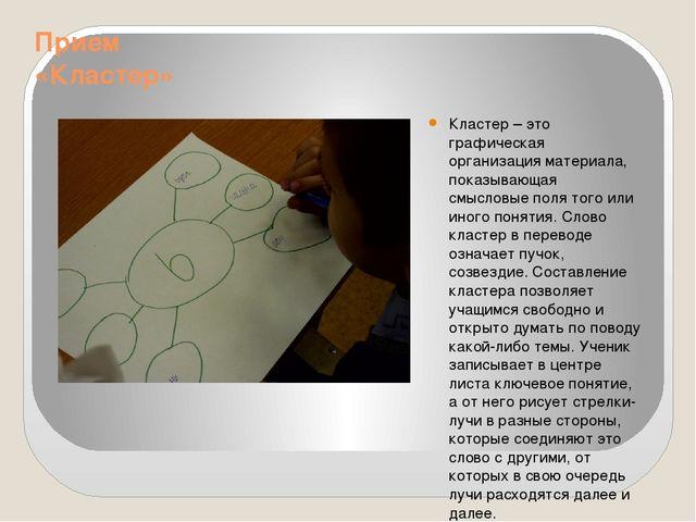 Прием «Кластер» Кластер – это графическая организация материала, показывающая...