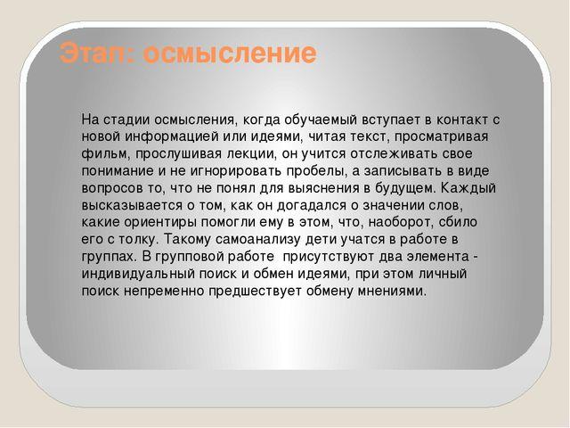 Этап: осмысление На стадии осмысления, когда обучаемый вступает в контакт с н...