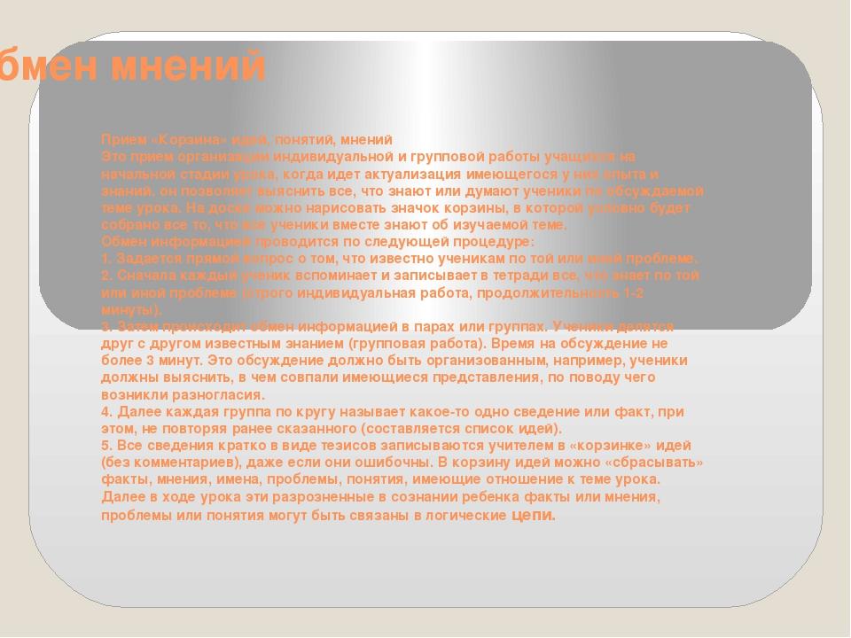 Обмен мнений Прием «Корзина» идей, понятий, мнений Это прием организации инди...