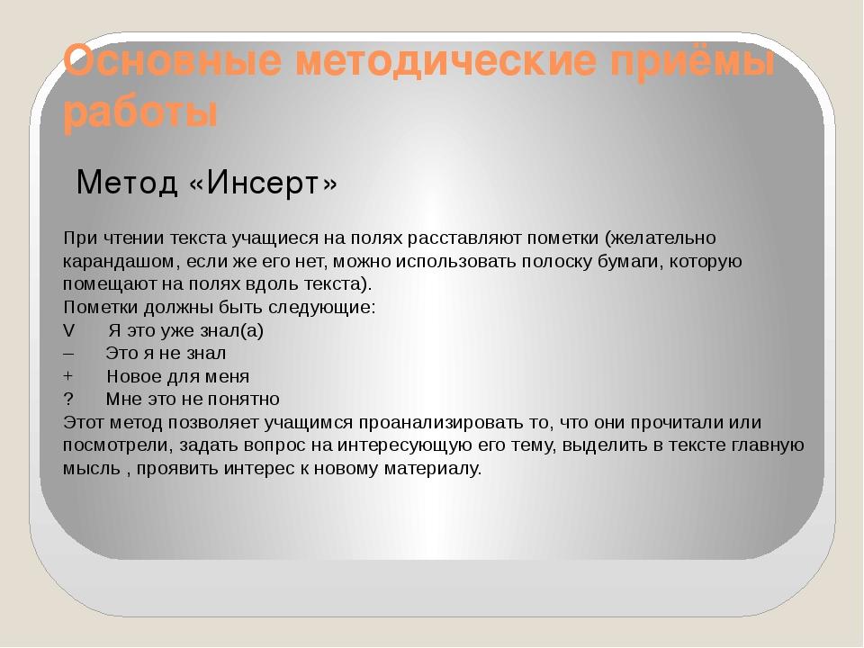 Основные методические приёмы работы Метод «Инсерт» При чтении текста учащиеся...