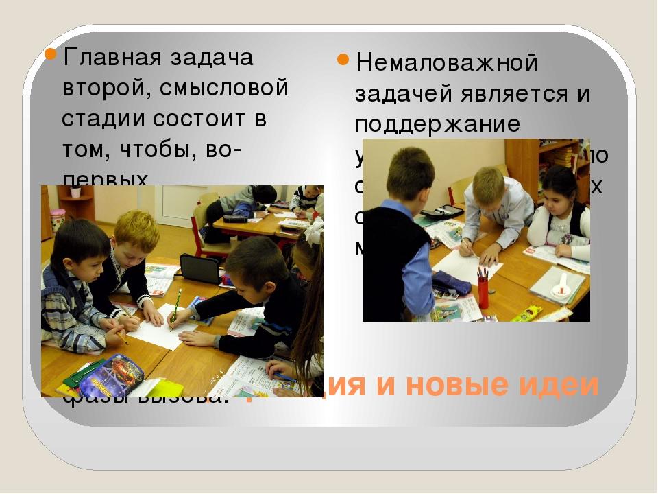 Новая информация и новые идеи Главная задача второй, смысловой стадии состоит...