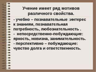 - учебно – познавательные :интерес к знаниям, познавательная потребность, люб