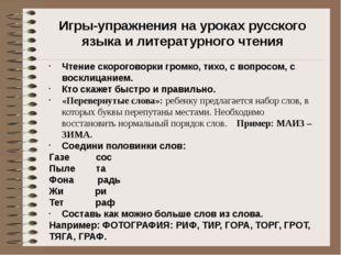 Игры-упражнения на уроках русского языка и литературного чтения Чтение скорог