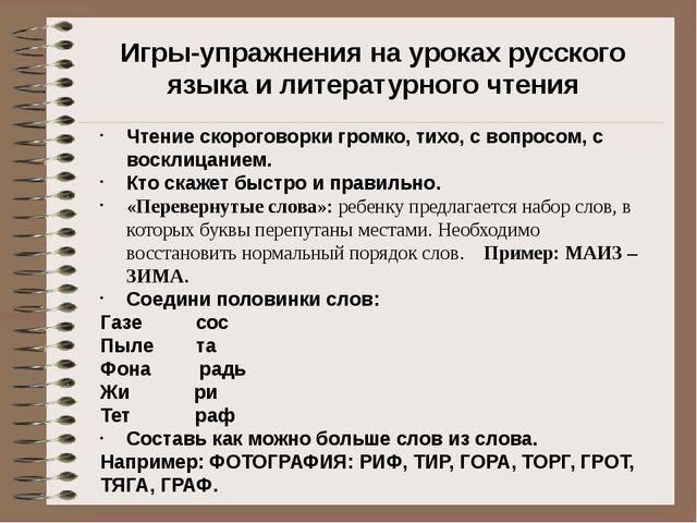 Игры-упражнения на уроках русского языка и литературного чтения Чтение скорог...