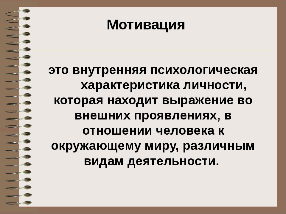 Мотивация это внутренняя психологическая характеристика личности, которая нах...
