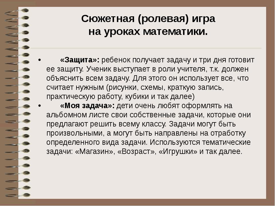 •«Защита»: ребенок получает задачу и три дня готовит ее защиту. Ученик высту...