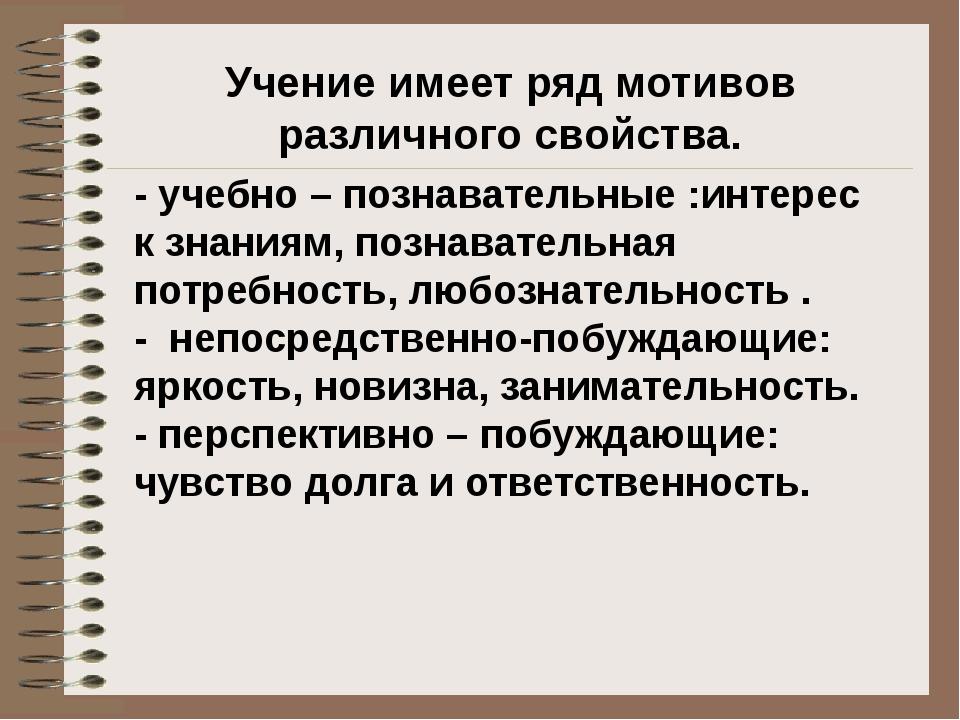 - учебно – познавательные :интерес к знаниям, познавательная потребность, люб...