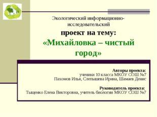 Экологический информационно-исследовательский проект на тему: «Михайловка – ч