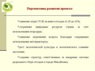 Перспективы развития проекта: снижение затрат ТСЖ на вывоз отходов от 20 до 4