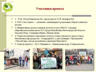 Участники проекта 1. ТСЖ «Республиканская 56», председатель ТСЖ Звонарёв В.В.