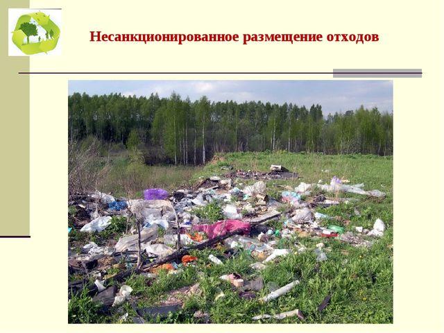 Несанкционированное размещение отходов