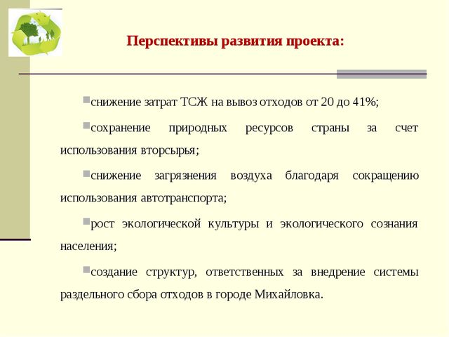 Перспективы развития проекта: снижение затрат ТСЖ на вывоз отходов от 20 до 4...