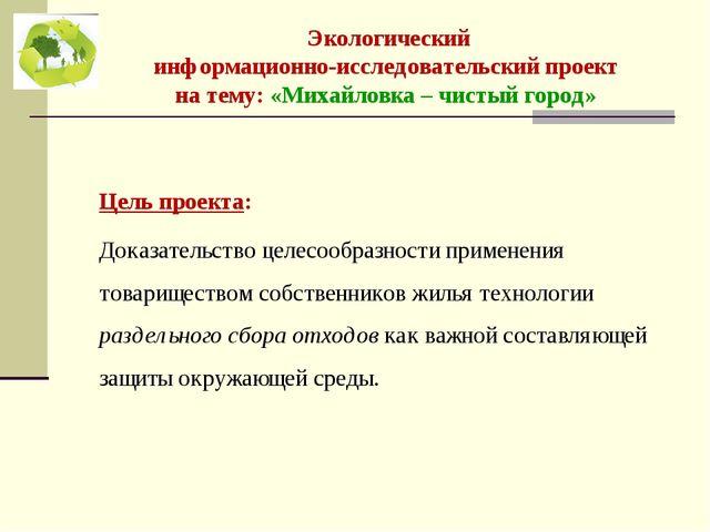 Экологический информационно-исследовательский проект на тему: «Михайловка –...