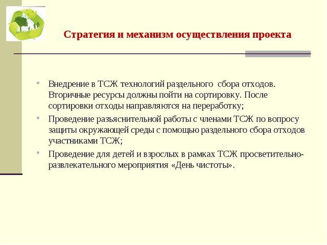 Стратегия и механизм осуществления проекта Внедрение в ТСЖ технологий раздель...