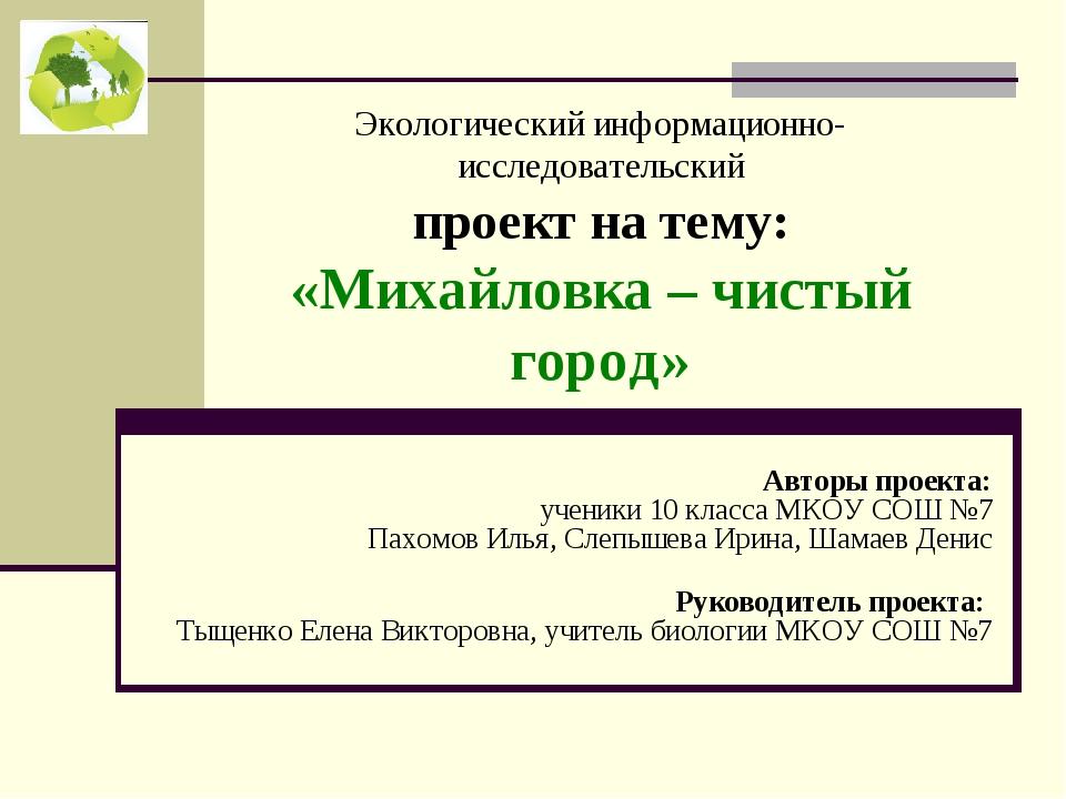 Экологический информационно-исследовательский проект на тему: «Михайловка – ч...