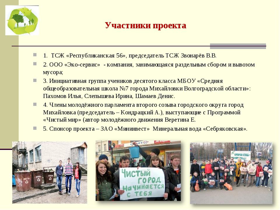 Участники проекта 1. ТСЖ «Республиканская 56», председатель ТСЖ Звонарёв В.В....