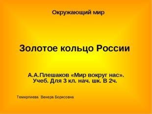 Золотое кольцо России А.А.Плешаков «Мир вокруг нас». Учеб. Для 3 кл. нач. шк.