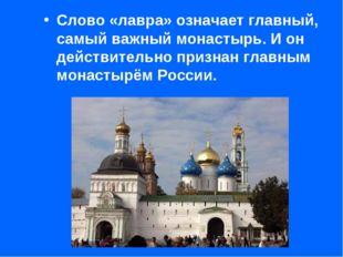 Слово «лавра» означает главный, самый важный монастырь. И он действительно пр