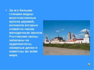 За его белыми стенами видны многочисленные купола церквей, колокола которых с