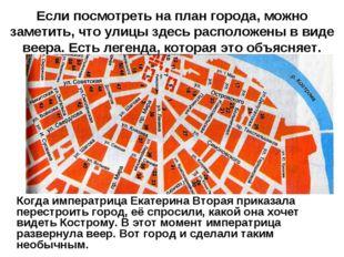 Если посмотреть на план города, можно заметить, что улицы здесь расположены в